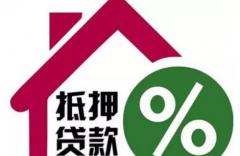 房产证抵押贷款需要什么手续条件【全流程办理指引】