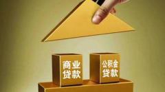 青岛商业贷款转公积金贷款条件+申请材料